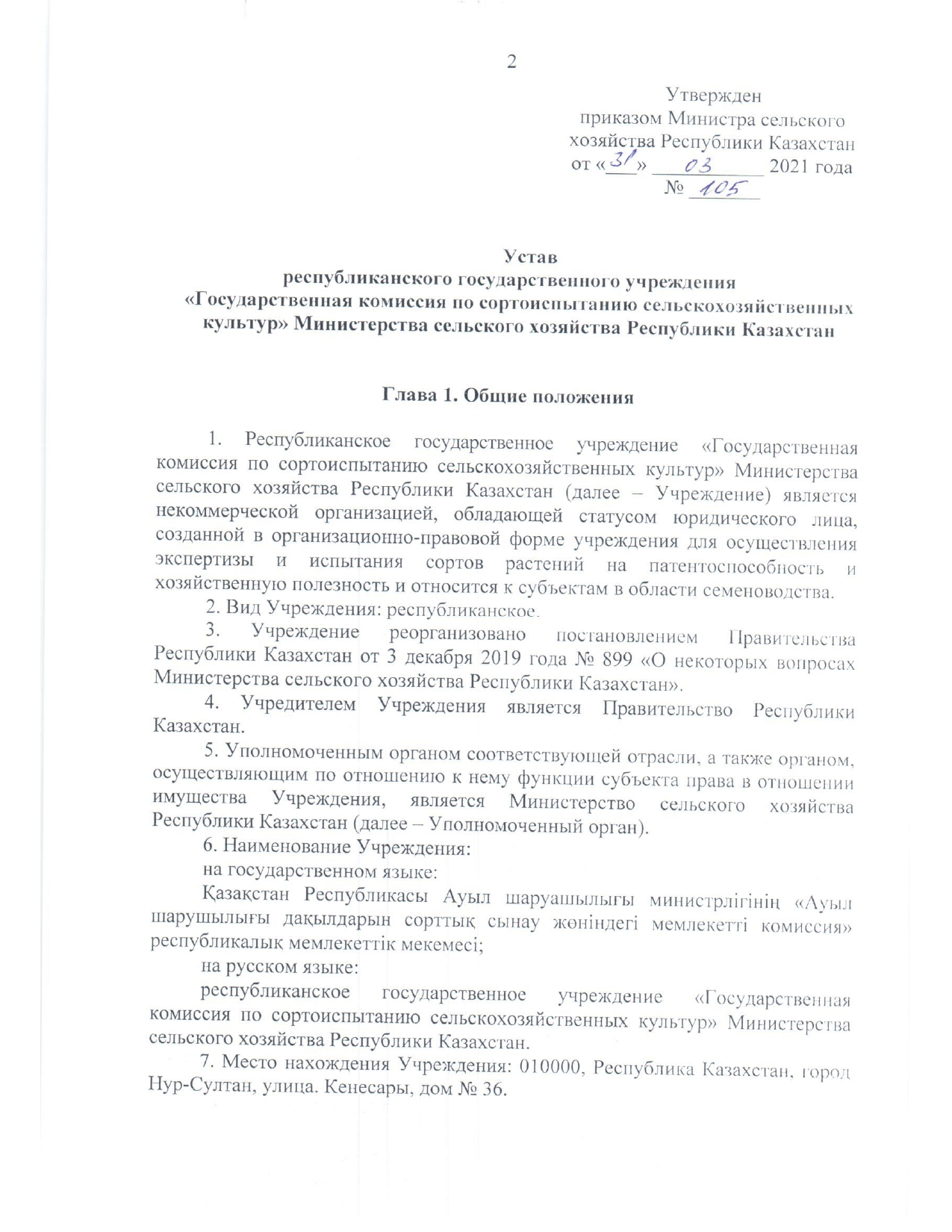 Устав 2021 год_page-0018