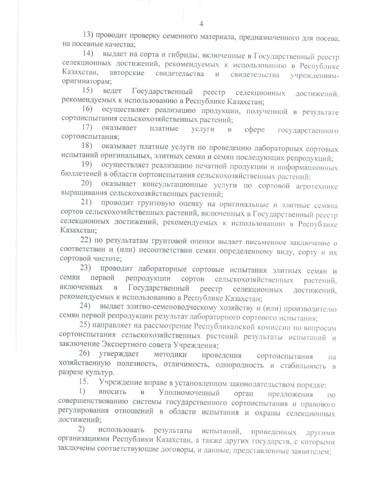 Устав 2021 год_page-0020