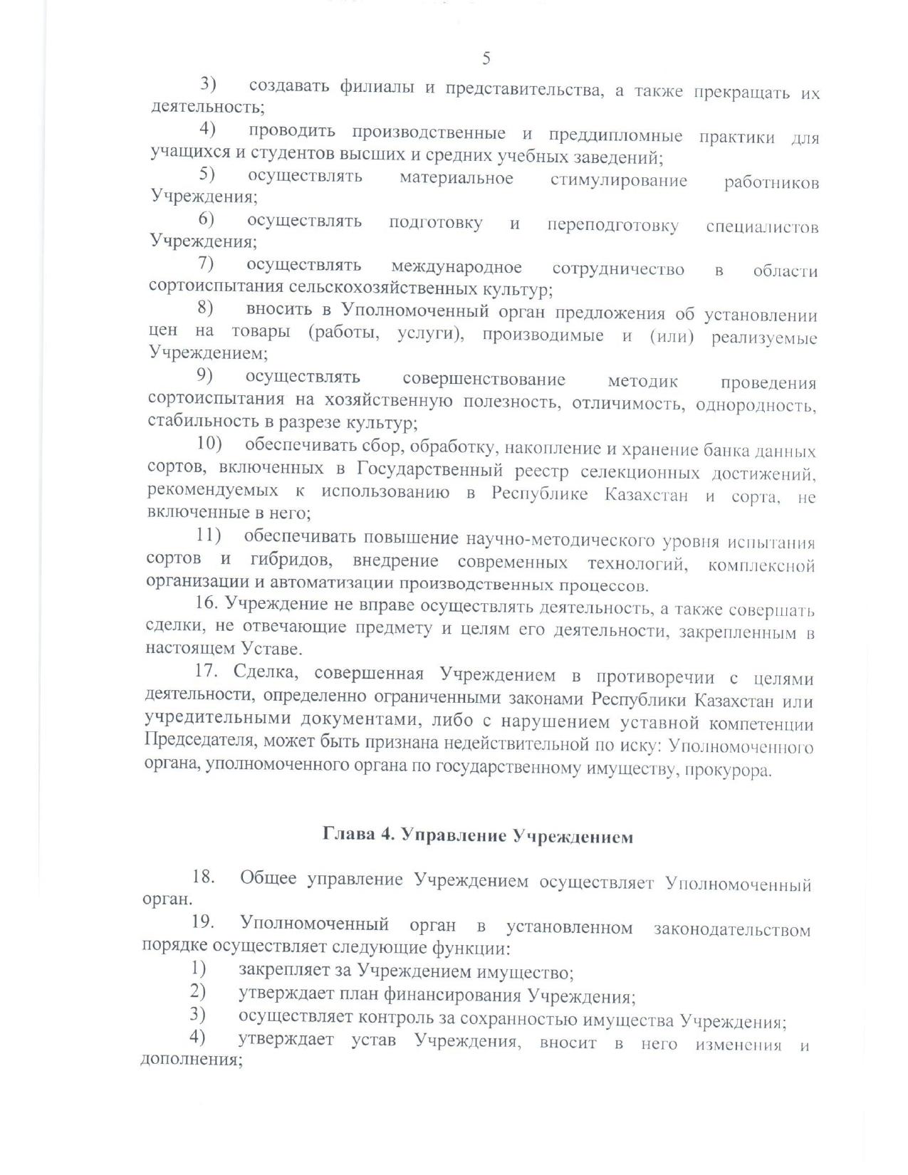 Устав 2021 год_page-0021