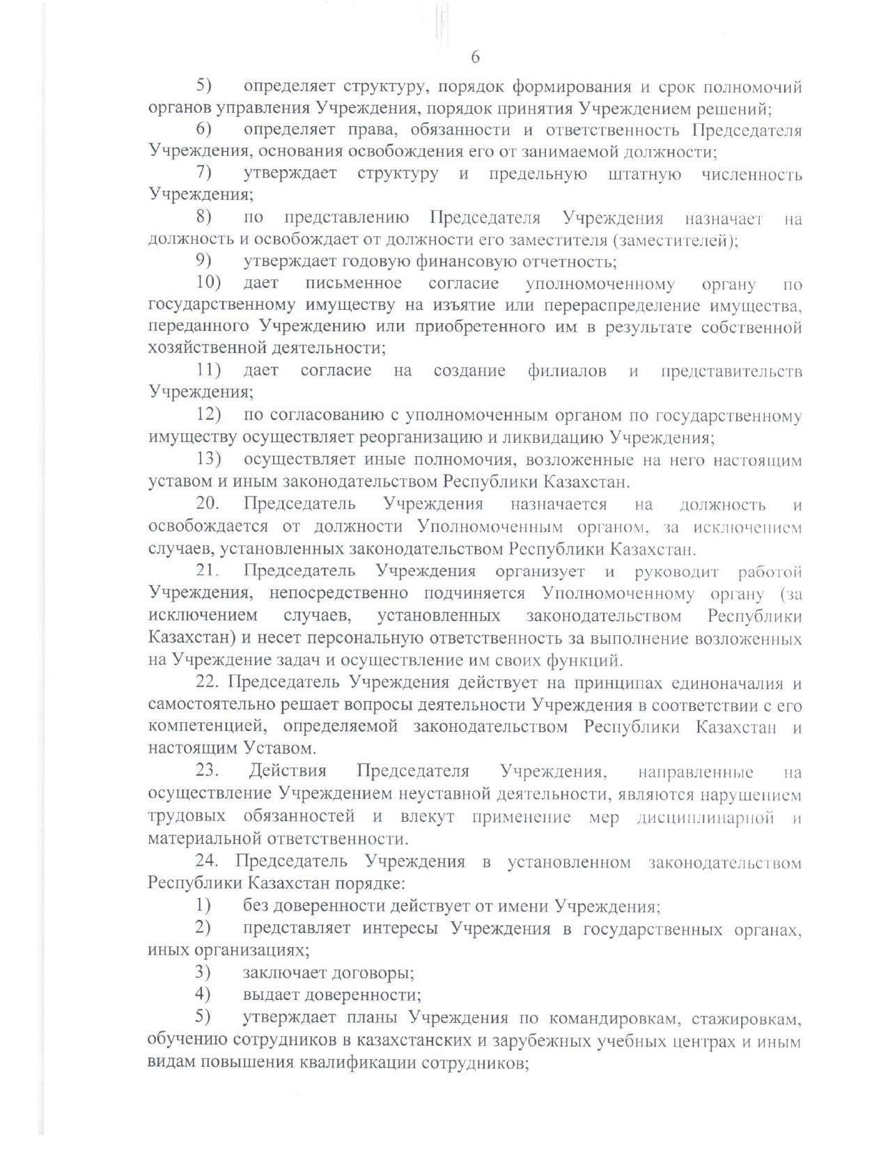 Устав 2021 год_page-0022