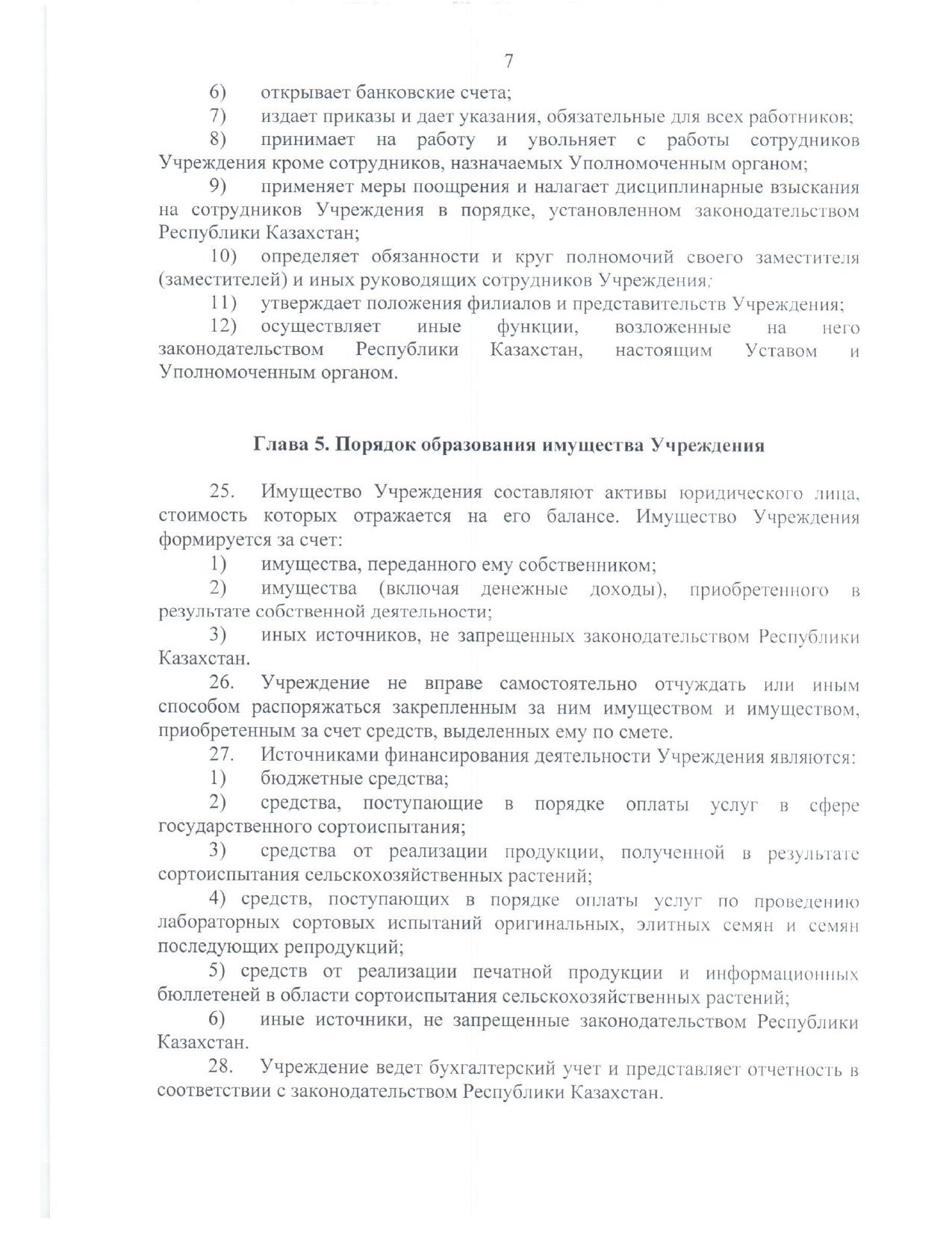 Устав 2021 год_page-0023