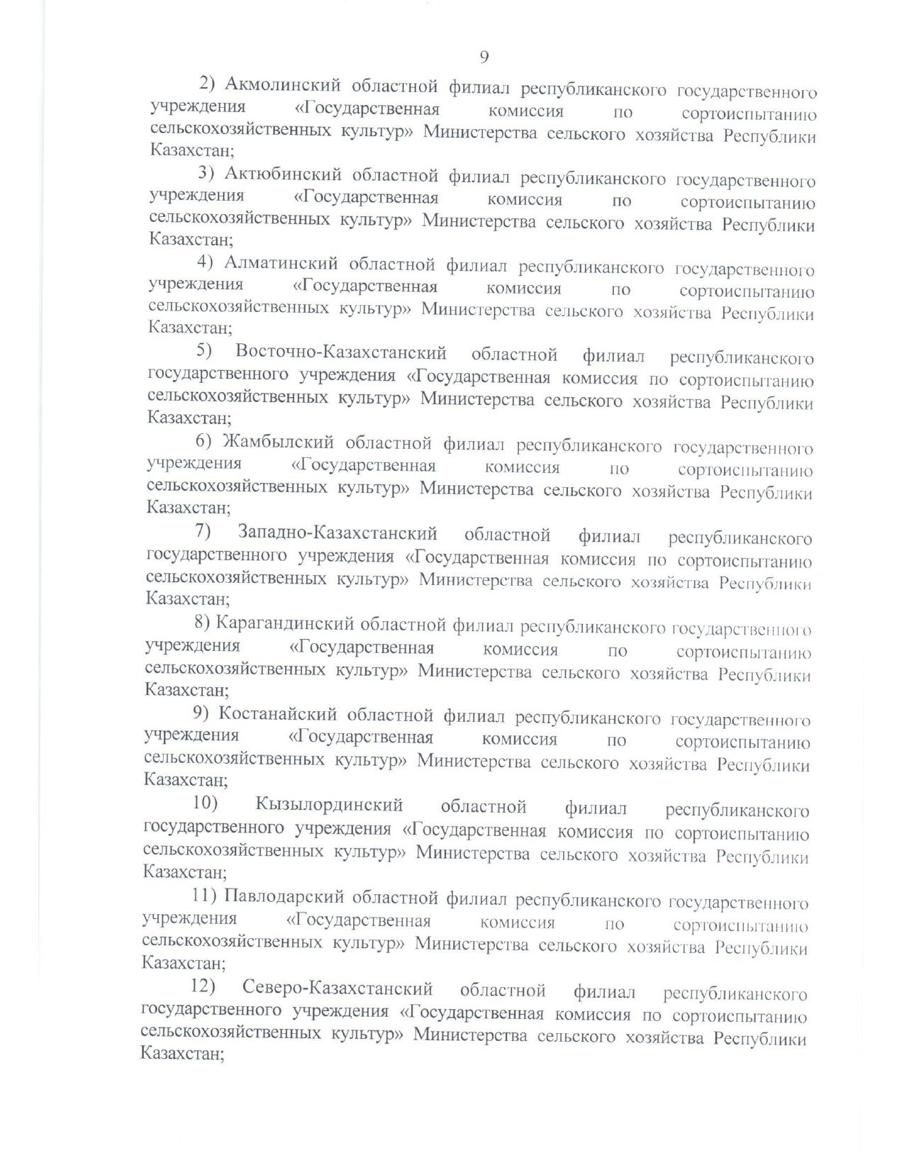Устав 2021 год_page-0025