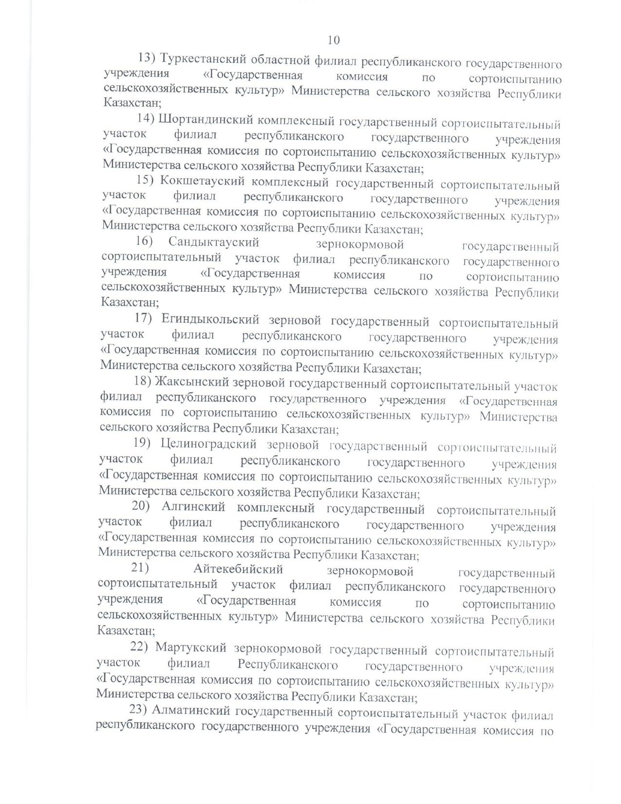 Устав 2021 год_page-0026