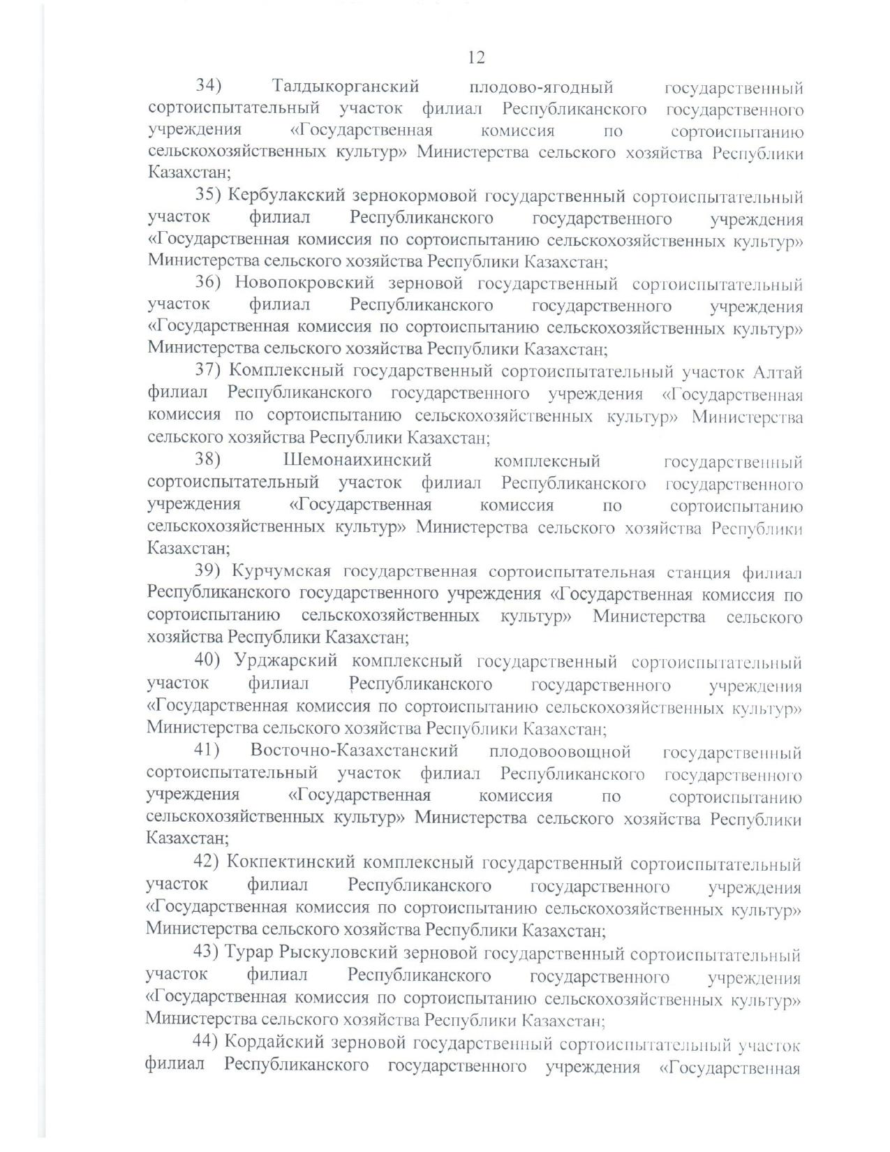 Устав 2021 год_page-0028