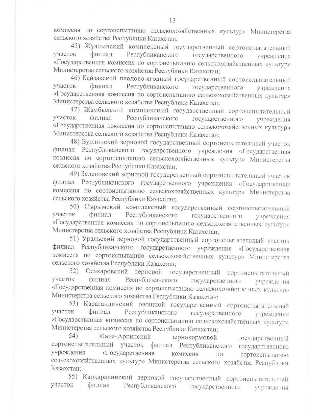Устав 2021 год_page-0029