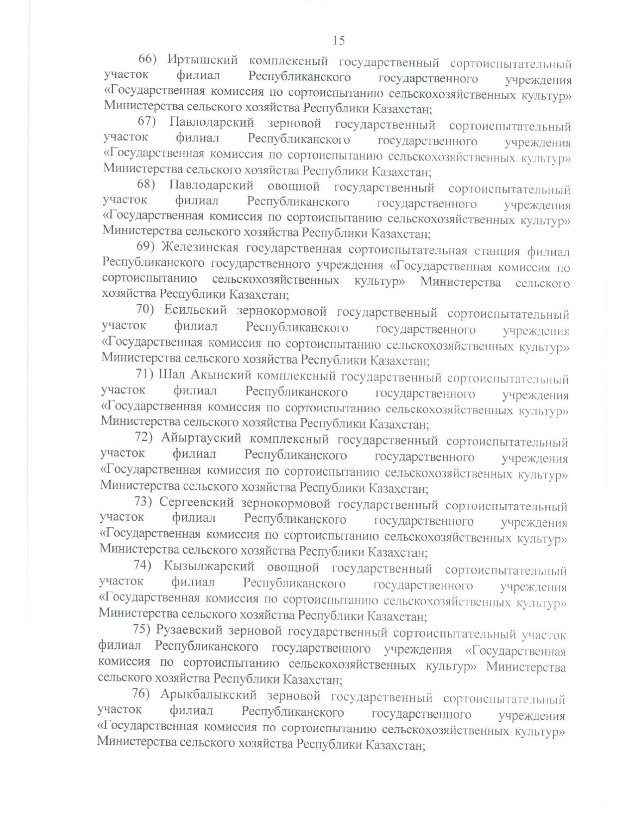 Устав 2021 год_page-0031