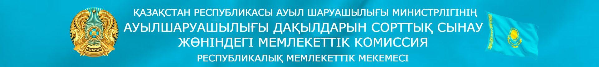 Республиканское государственное учреждение «Государственная комиссия по сортоиспытанию сельскохозяйственных культур» Министерства сельского хозяйства Республики Казахстан